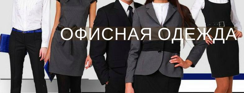 Офисная одежда в Саратове